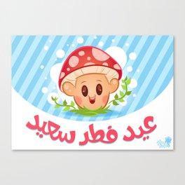 Eid Fitr Holiday  Canvas Print