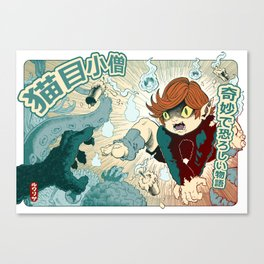 Nekome Kozo Canvas Print