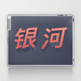 Chinese letters Laptop & iPad Skin