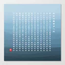 The Heart Sutra (心經) Canvas Print