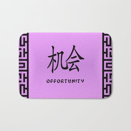 """Symbol """"Opportunity"""" in Mauve Chinese Calligraphy Bath Mat"""