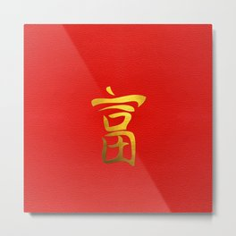 Golden Wealth Feng Shui Symbol on Faux Leather Metal Print
