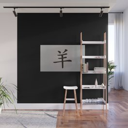 Chinese zodiac sign Goat black Wall Mural