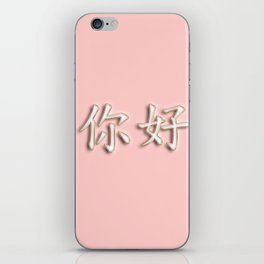 Ni hao typography iPhone Skin