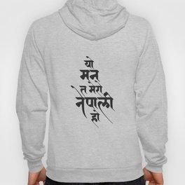 Devanagari Calligraphy - Nepali Mann Hoody