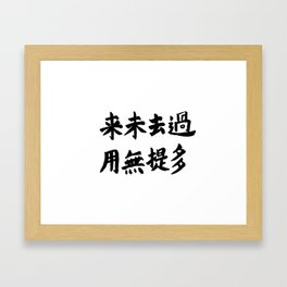 No future no past in Chinese characters  Framed Art Print