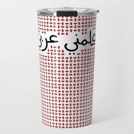 Shimaag Travel Mug