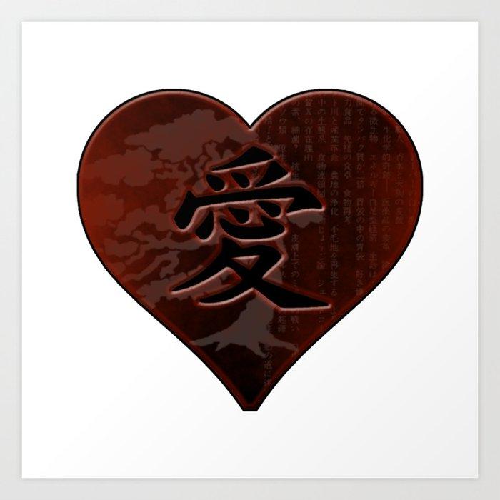 Japanese Kanji Love Heart With Bonsai Ancient Symbols Art Print By