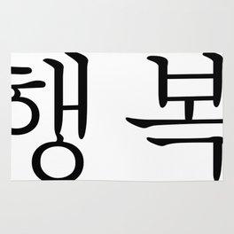 Bliss & Happiness (Korean) Rug