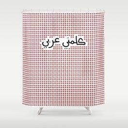Shimaag Shower Curtain