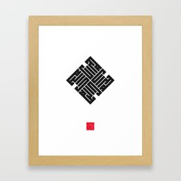 Force. Unique Russian Sacred typography.  Framed Art Print