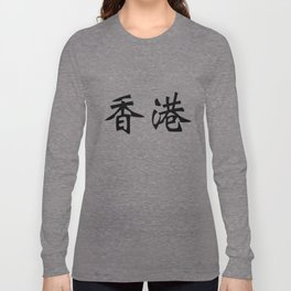 Chinese characters of Hong Kong Long Sleeve T-shirt
