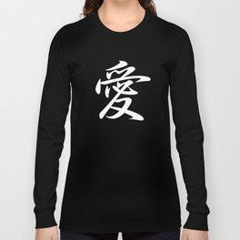 Cool Japanese Kanji Character Writing & Calligraphy Design #1 – Love (White on Black) Long Sleeve T-shirt
