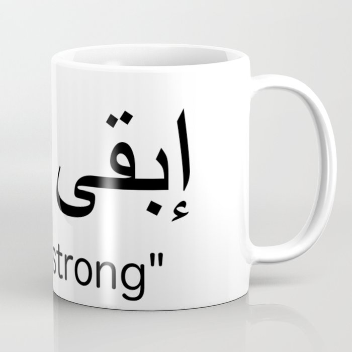 ابقى قويا stay strong arabic words wisdom word كلمات عربية كلمة new art typography appreciate life 2 Coffee Mug