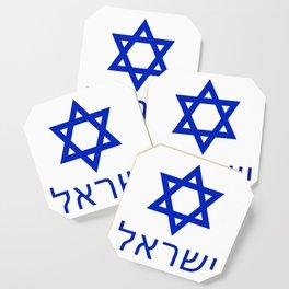 Israel in Hebrew Coaster