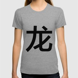 Chinese characters of Dragon T-shirt