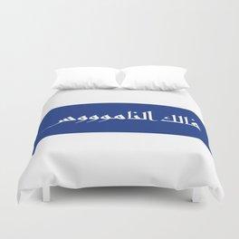 Falek Elnamoos Dark Blue Duvet Cover