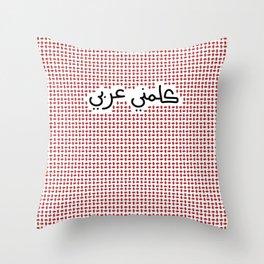Shimaag Throw Pillow