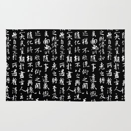 Ancient Chinese Manuscript // Black Rug