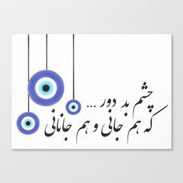 Hafiz Canvas Print