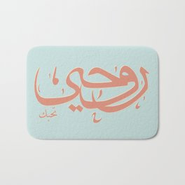 My Soul Loves You in Arabic Bath Mat