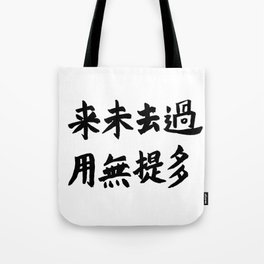 No future no past in Chinese characters  Tote Bag