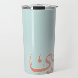 My Soul Loves You in Arabic Travel Mug