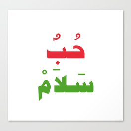 Love & Peace (Arabic Calligraphy) Canvas Print