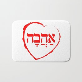 The Hebrew Set: AHAVA (=Love) Bath Mat